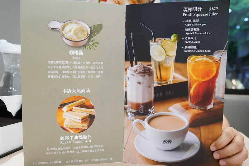 mb white coffee (2)