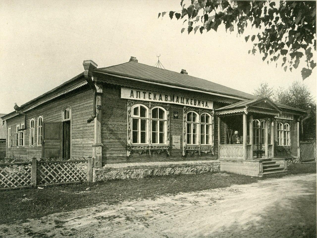 Аптека В.Мацкевича