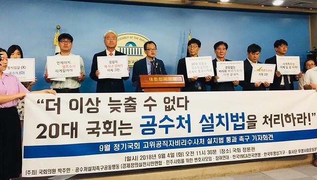 20180904_공수처공동행동_설치법통과촉구기자회견_03