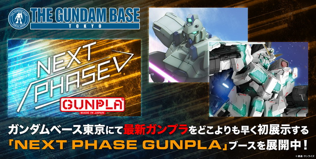 NEXT PHASE GUNPLA-08-2018_10