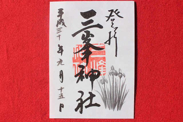 mitsumine-gosyuin2012