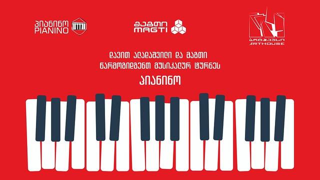 მუსიკალური ტურნე ,,პიანინო''