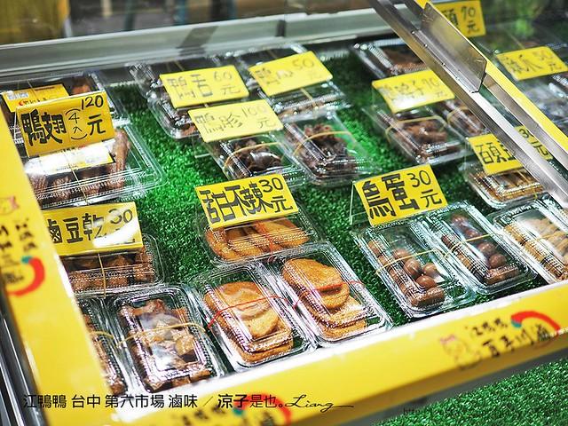 江鴨鴨 台中 第六市場 滷味 3