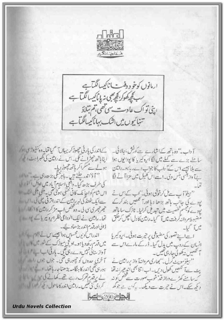 Aitbaar Aa Hi Jaye Ga Complete Novel By Huma Jahangir
