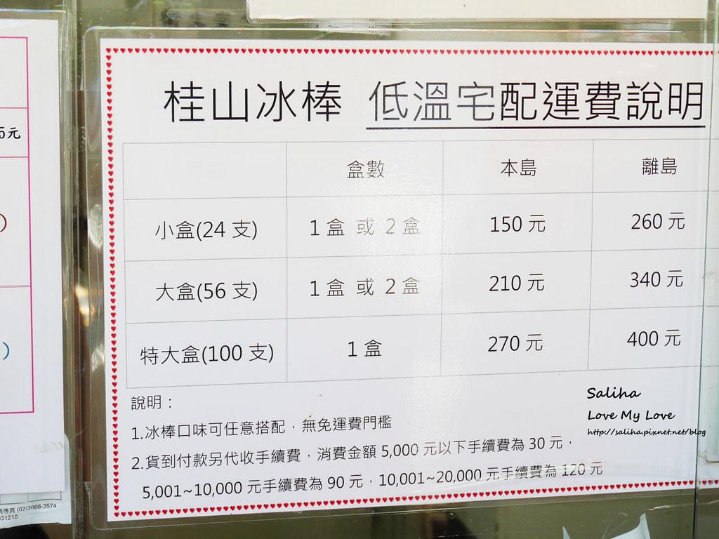 烏來景點一日遊推薦桂山發電廠冰品部 (15)