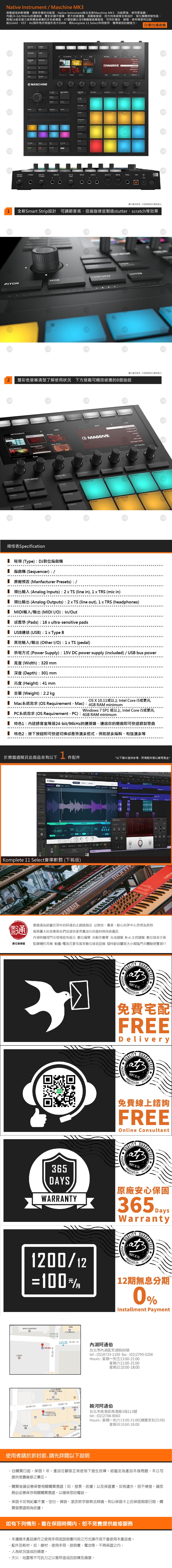 20180914_Native Instrument_Maschine mk3