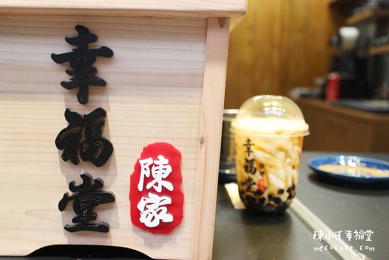 幸福堂新北三重店,黑糖珍珠奶茶,黑糖珍珠鮮奶 @陳小可的吃喝玩樂