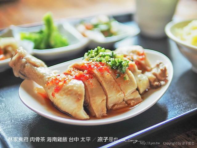 林家食府 肉骨茶 海南雞飯 台中 太平 6