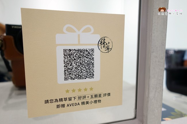 精萃髮廊 二館 竹北髮廊推薦 AVEDA (16)