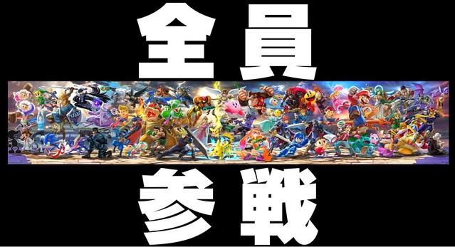 任天堂 明星 大 亂 鬥 特別 版 組合