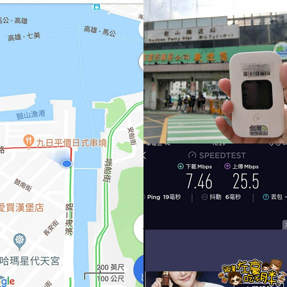 GLOBAL WiFi台灣租網