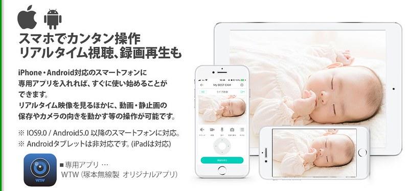 塚本無線 BESTCAM 108J レビュー (17)