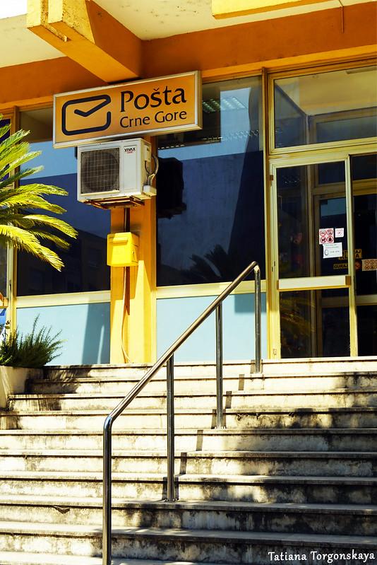 Отделение почты в Тивате