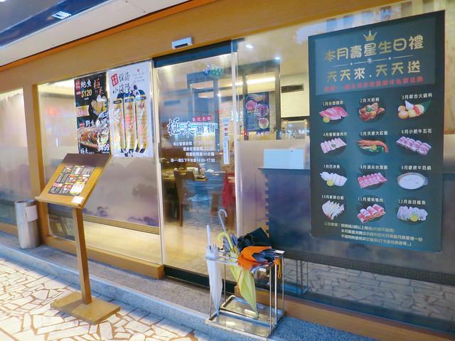 極禾優質鍋物-蘆洲店 (28)