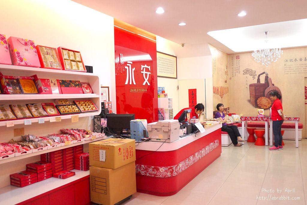 江記永安餅店
