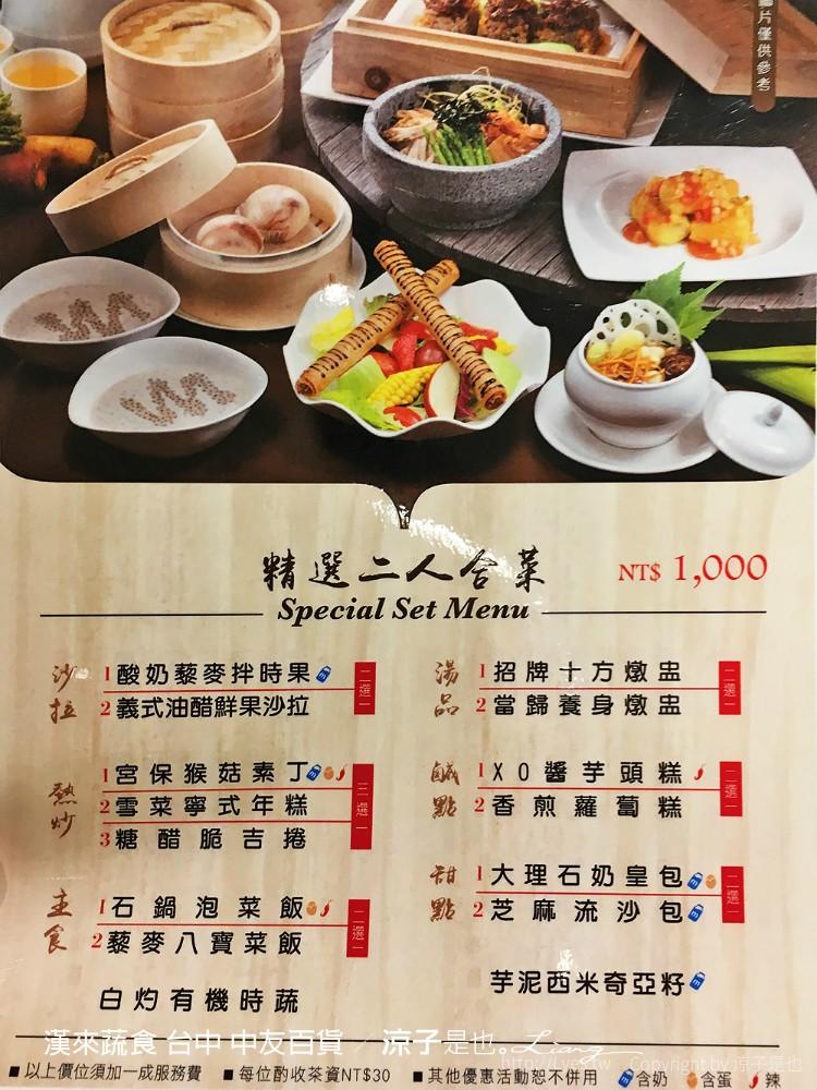 漢來蔬食 台中 中友百貨 1