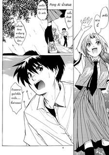 บทลงโทษของความไร้เดียงสา – Manatsu no Oni