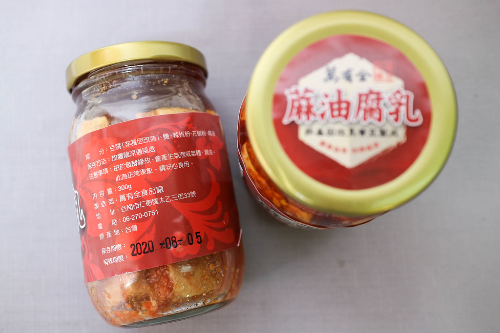 萬有全麻油腐乳 (3)