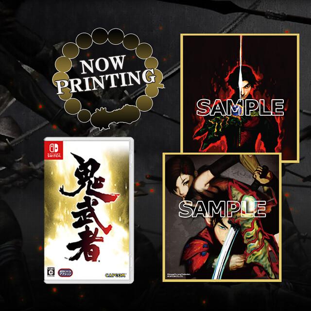 鬼武者 limited edition 001