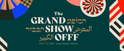 OFFF TLV 2018: Visual Design Festival