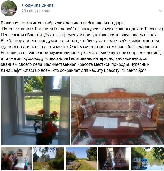 Отзыв пользователя Людмила Скрипа о музее «Тарханы»