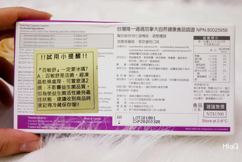 百敏舒 益生菌 (3)