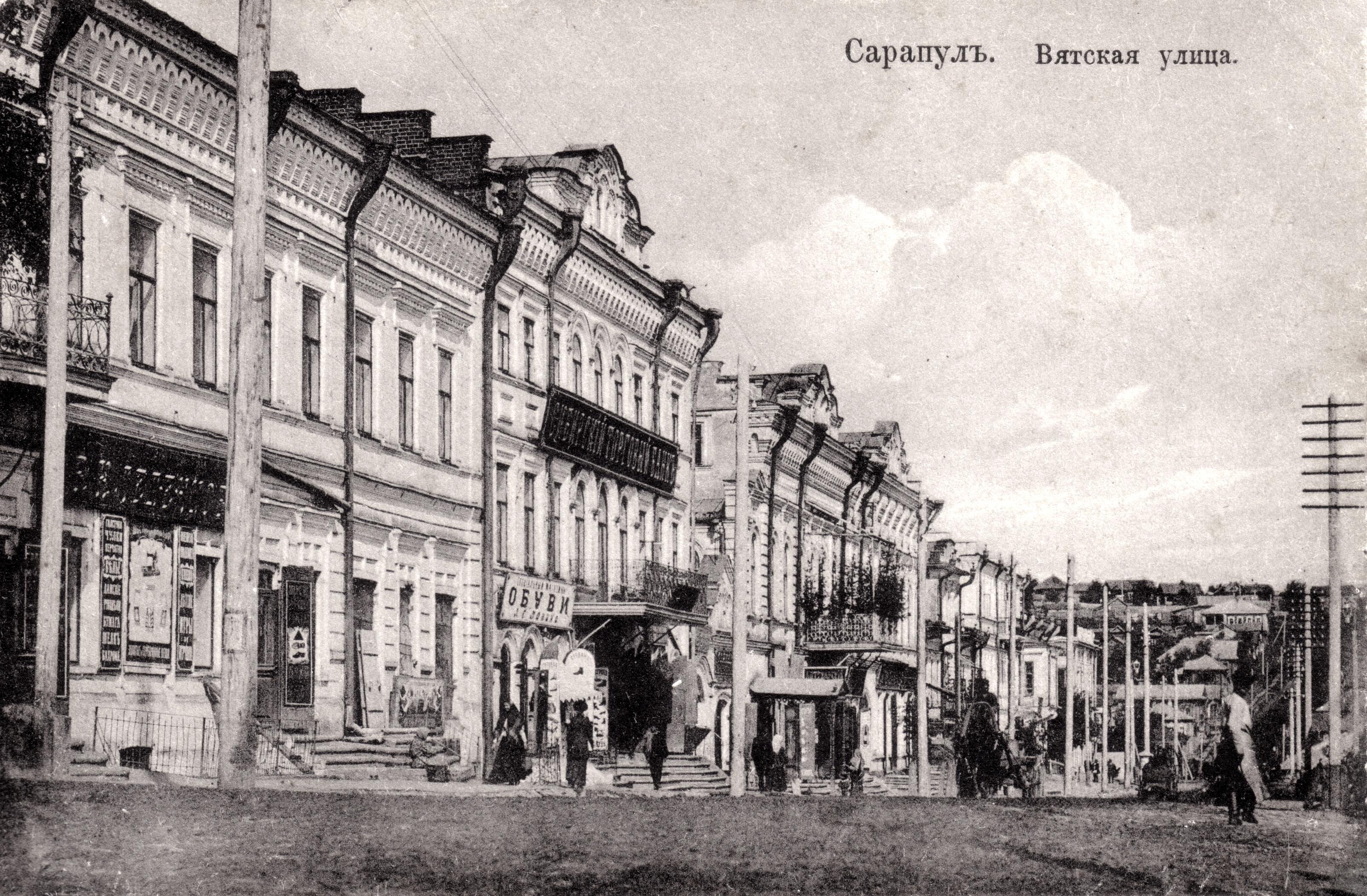 Вятская улица.