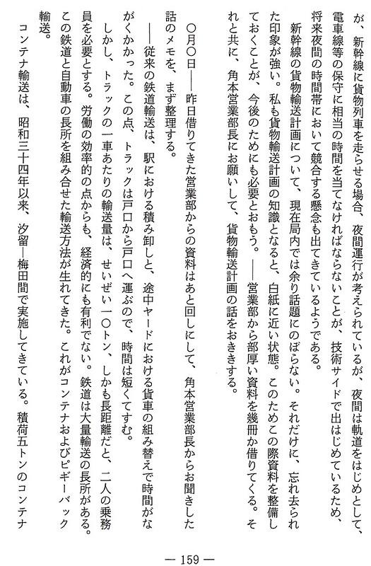 貨物新幹線は世界銀行向けのダミーというのは嘘 (3)