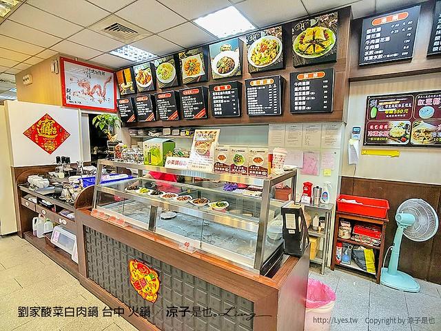 劉家酸菜白肉鍋 台中 火鍋 24