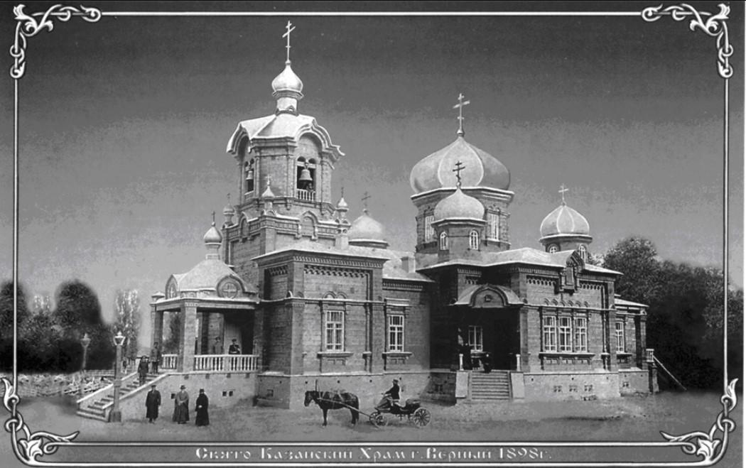 Свято-Казанский собор