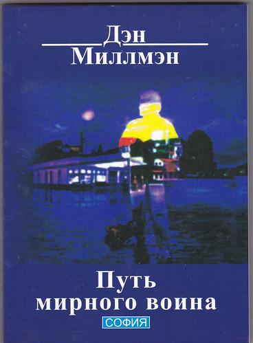Миллмэн Д. Путь мирного воина