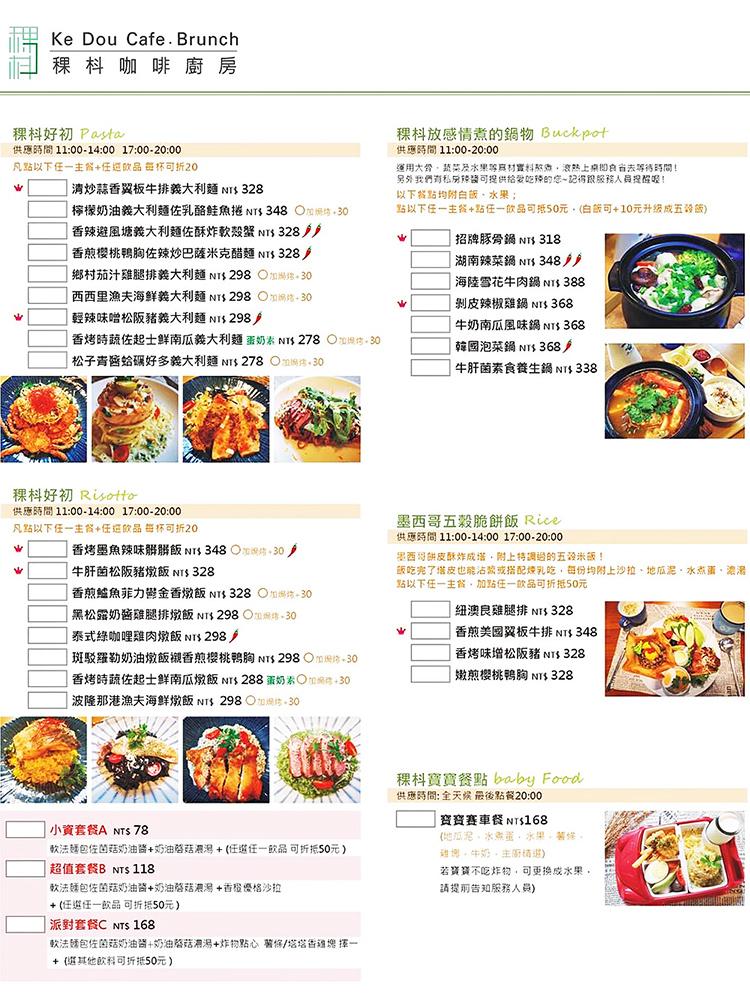 稞枓咖啡廚房 台中 親子餐廳 菜單01