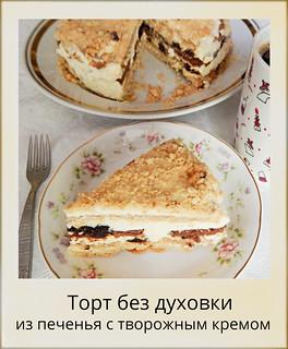 Торт без духовки из печенья с творожным кремом | HoroshoGromko.ru