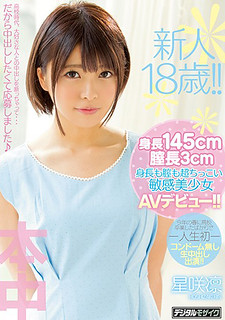 HND-555 Newcomer Is 18 Years Old! !Height 145 Cm Vaginal Length 3 Cm Very Deeply Sensitive And Pretty Girl AV Debut In Both Height And Vagina! ! Hoshii Rin