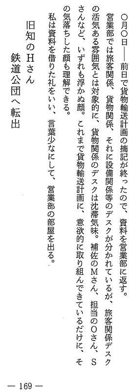 貨物新幹線は世界銀行向けのダミーというのは嘘 (15)