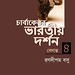 Cover of_Carvaketara Bharotia Darshana-04-(Vedanta)
