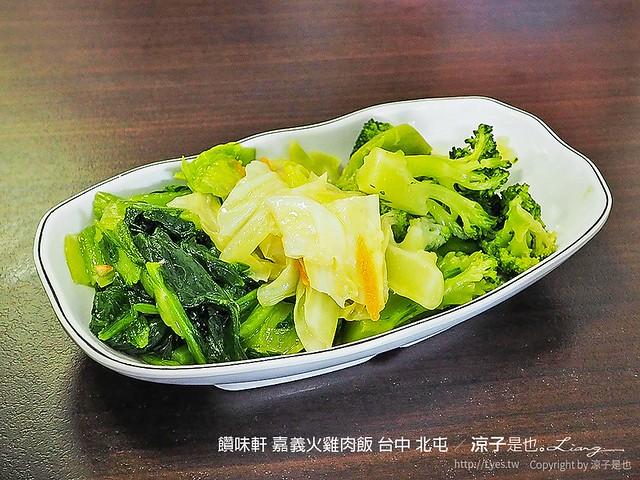 饡味軒 嘉義火雞肉飯 台中 北屯 8