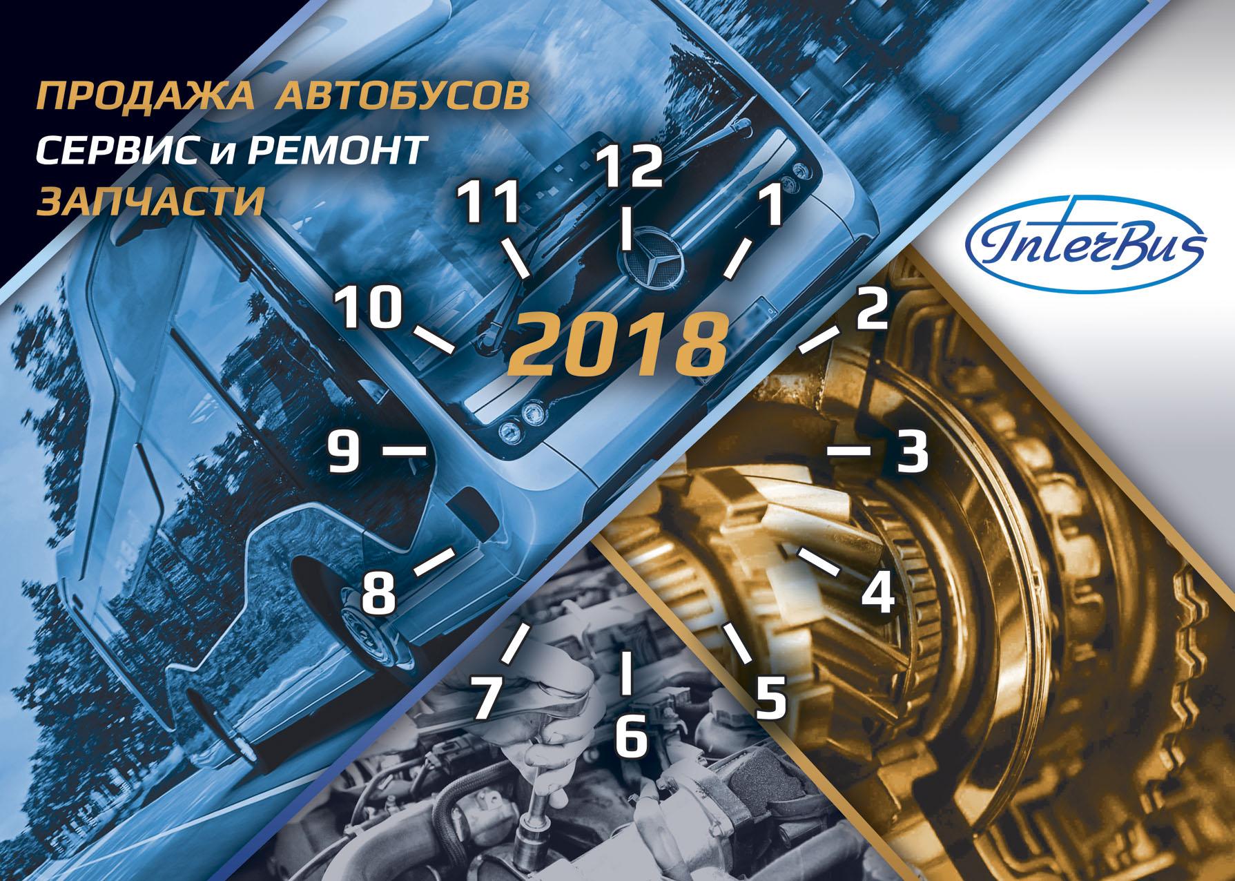 (01) Интербус 2018 Shapka 05