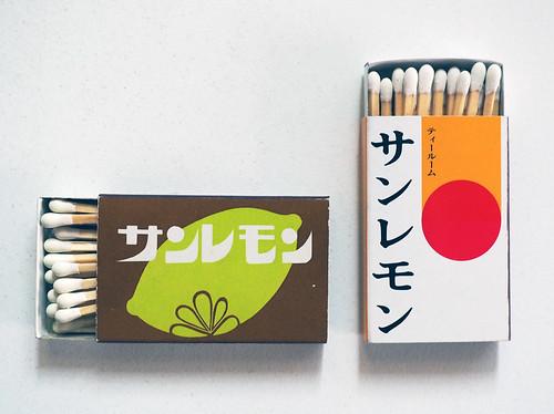 田辺・喫茶サンレモンのマッチ