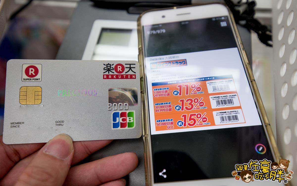 大國藥妝(Daikoku Drug)日本免稅商店-49