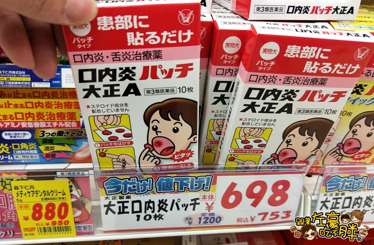 大國藥妝(Daikoku Drug)日本免稅商店-6