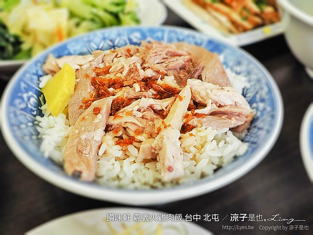 饡味軒 嘉義火雞肉飯 台中 北屯 15