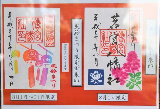 wakamiyahachiman-gosyuin004