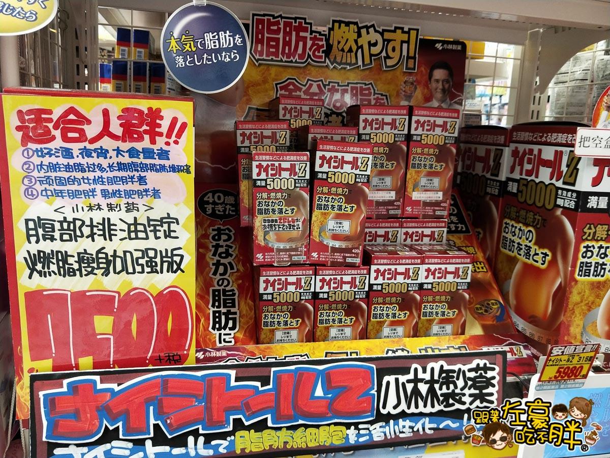 驚安的殿堂唐吉訶德(日本免稅商店)-38