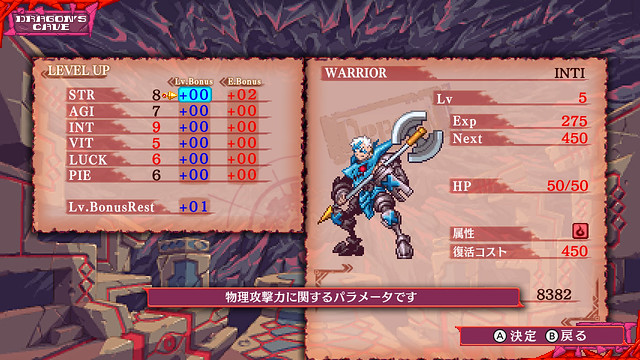 Dragon Marked For Death キャラクターカスタマイズ002