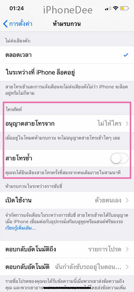 iphone-disturb03