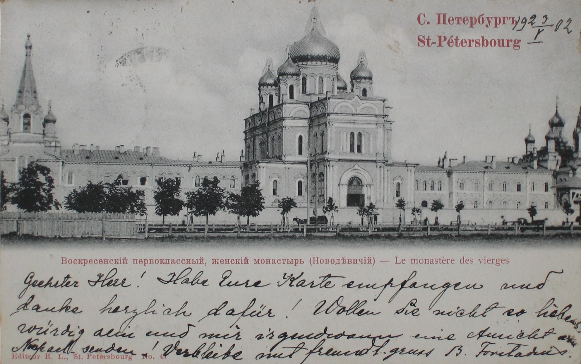 Воскресенский первоклассный женский монастырь (Новодевичий)