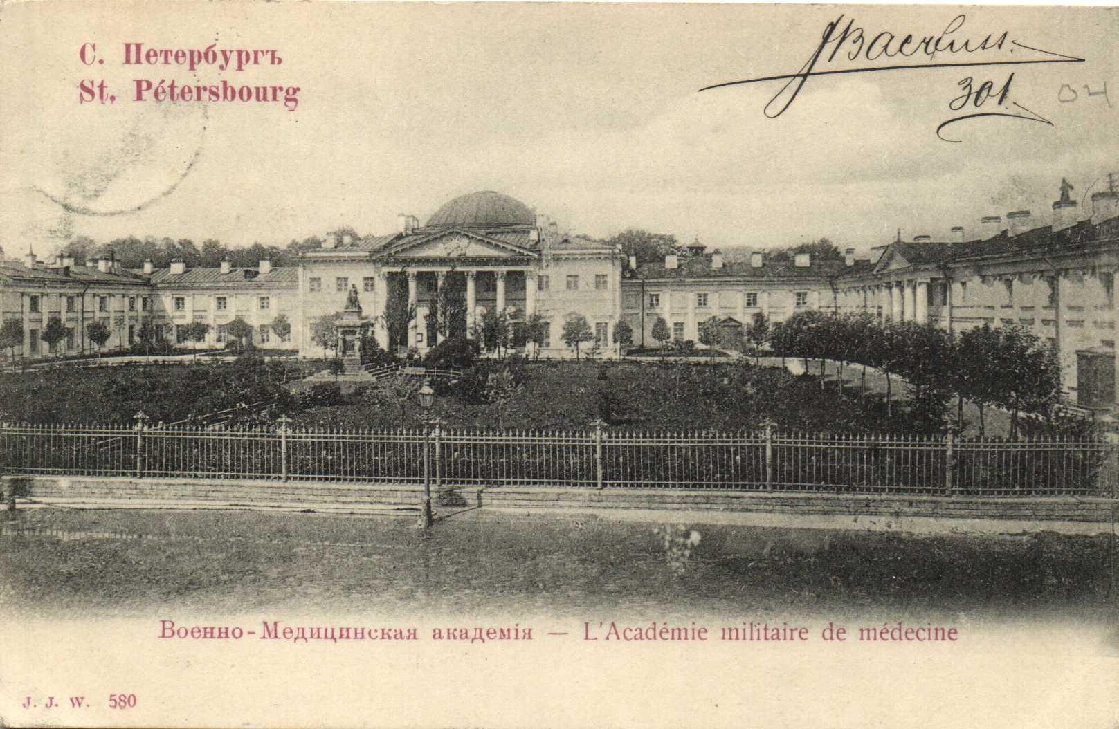 Военно-Медицинская академия
