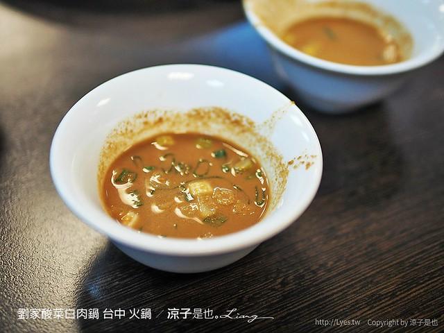 劉家酸菜白肉鍋 台中 火鍋 4
