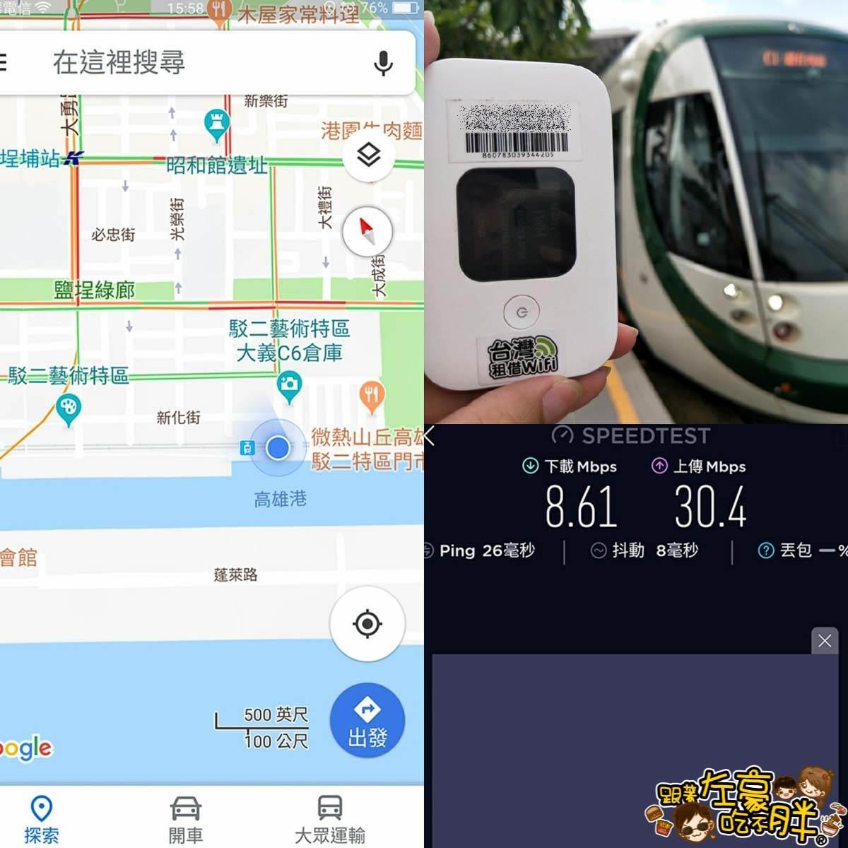 GLOBAL WiFi台灣租網-8
